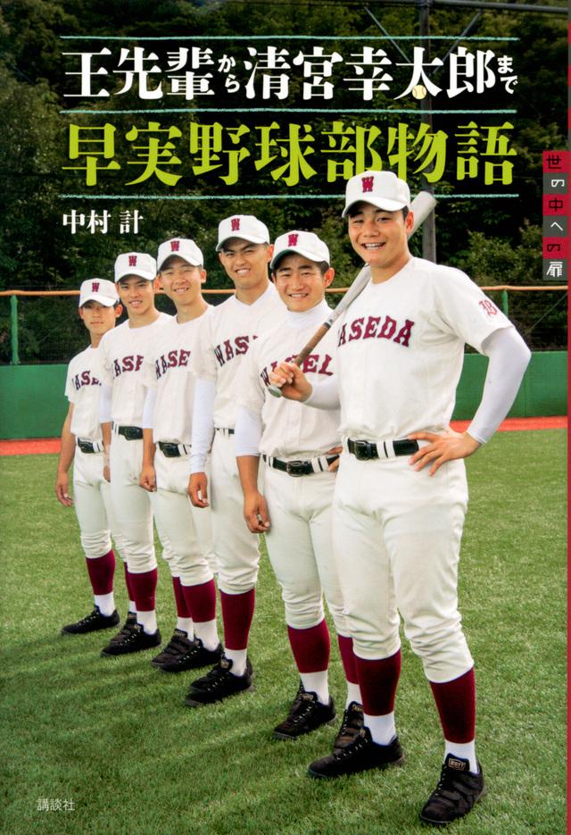 王先輩から清宮幸太郎まで 早実野球部物語