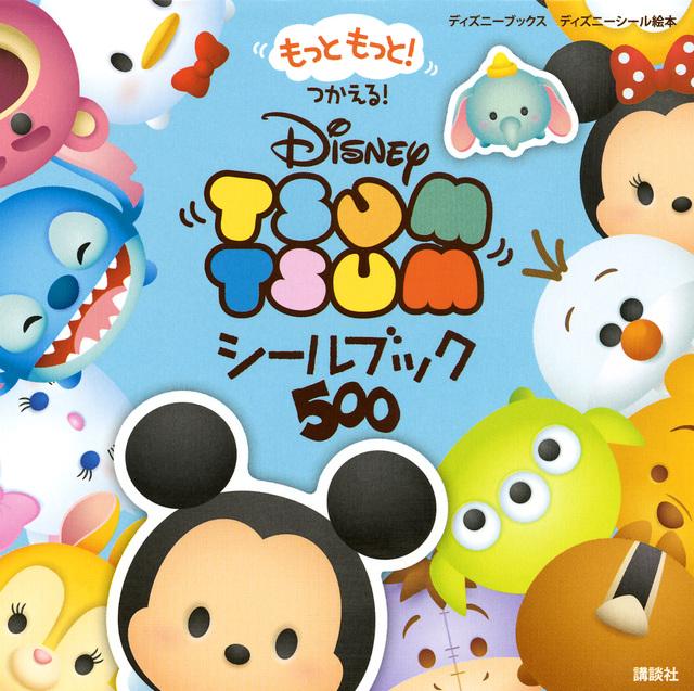 もっと もっと! つかえる! Disney TSUM TSUM シールブック500(ディズニーブックス)