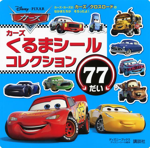 カーズ くるまシール コレクション 77だい(ディズニーブックス)