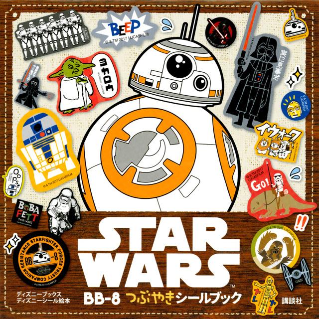 STAR WARS BB-8つぶやきシールブック(ディズニーブックス)