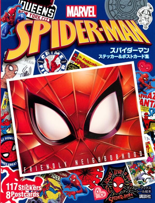 スパイダーマン ステッカー&ポストカード集(ディズニーブックス)