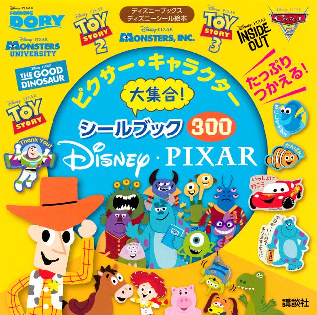 ピクサー・キャラクター大集合! シールブック300