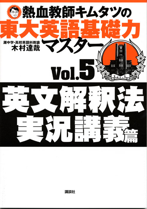 熱血教師キムタツの東大英語基礎力マスター Vol.5英文解釈法実況講義篇