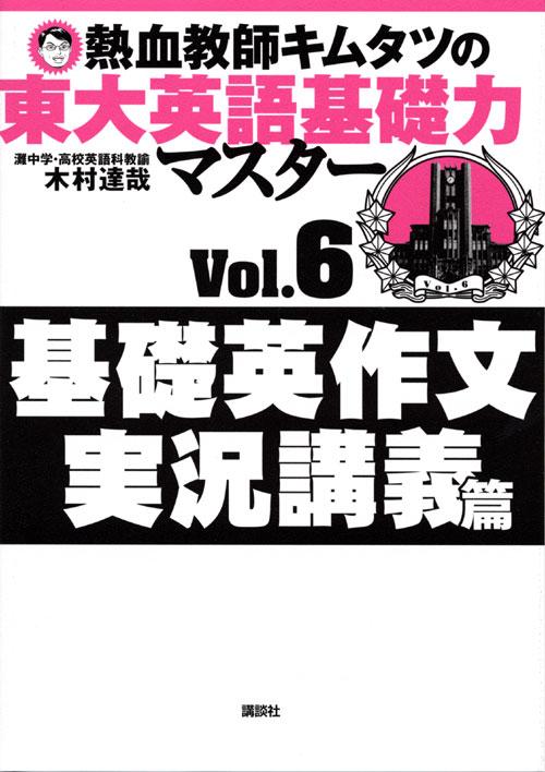熱血教師キムタツの東大英語基礎力マスター Vol.6基礎英作文実況講義篇