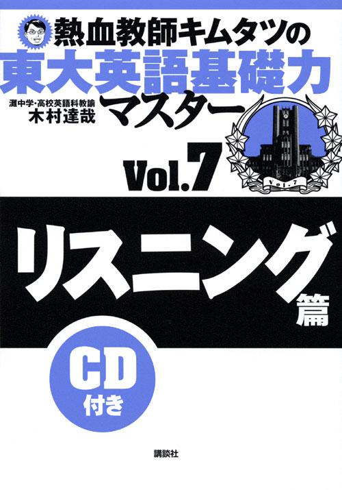 熱血教師キムタツの東大英語基礎力マスター Vol.7リスニング篇