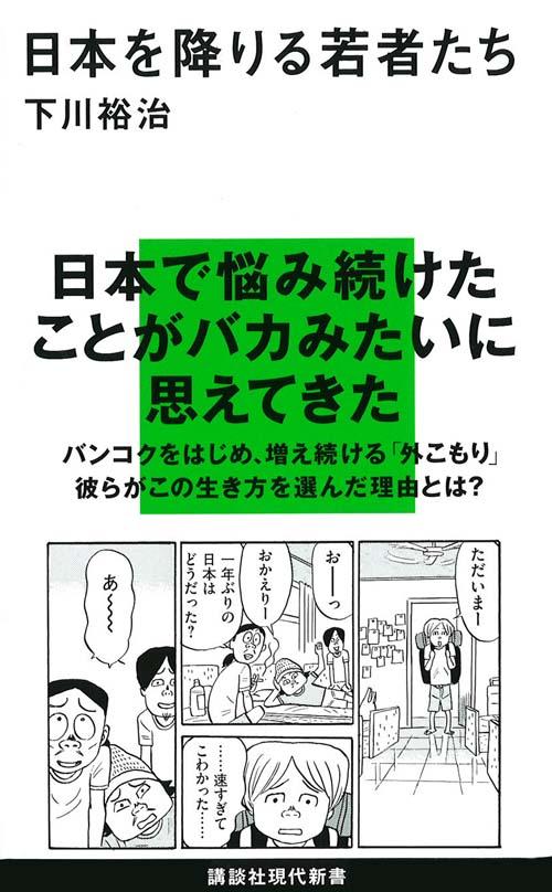 日本を降りる若者たち