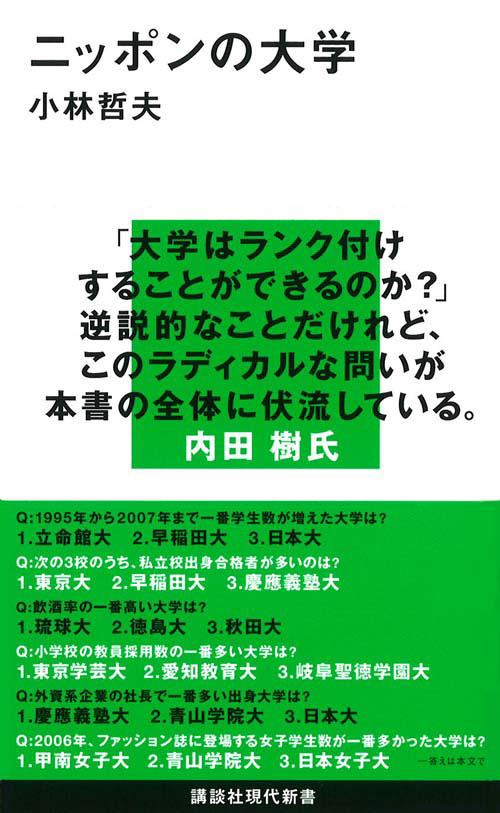 ニッポンの大学