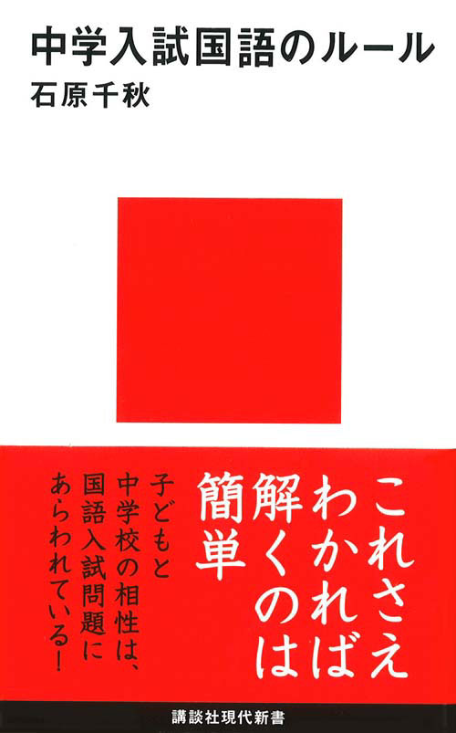 中学入試国語のルール