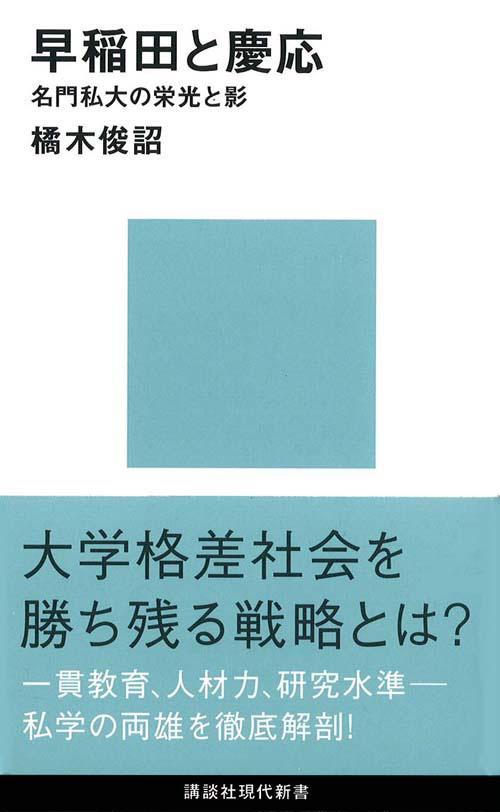 早稲田と慶応-名門私大の栄光と影