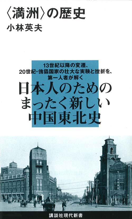 〈満洲〉の歴史