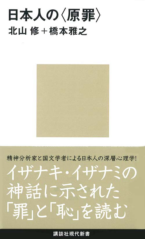 日本人の〈原罪〉
