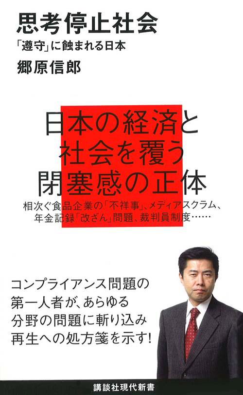 思考停止社会~「遵守」に蝕まれる日本