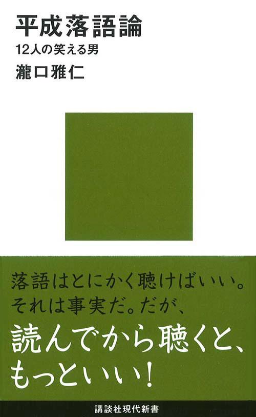 平成落語論-12人の笑える男
