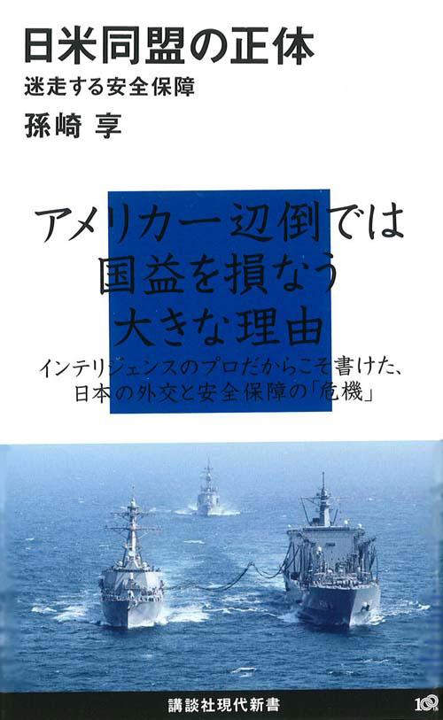日米同盟の正体-迷走する安全保障