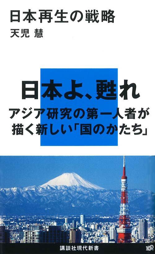 日本再生の戦略