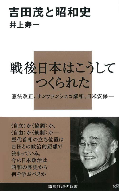 吉田茂と昭和史
