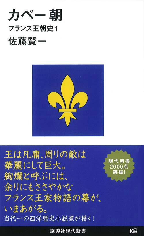 カペー朝-フランス王朝史1