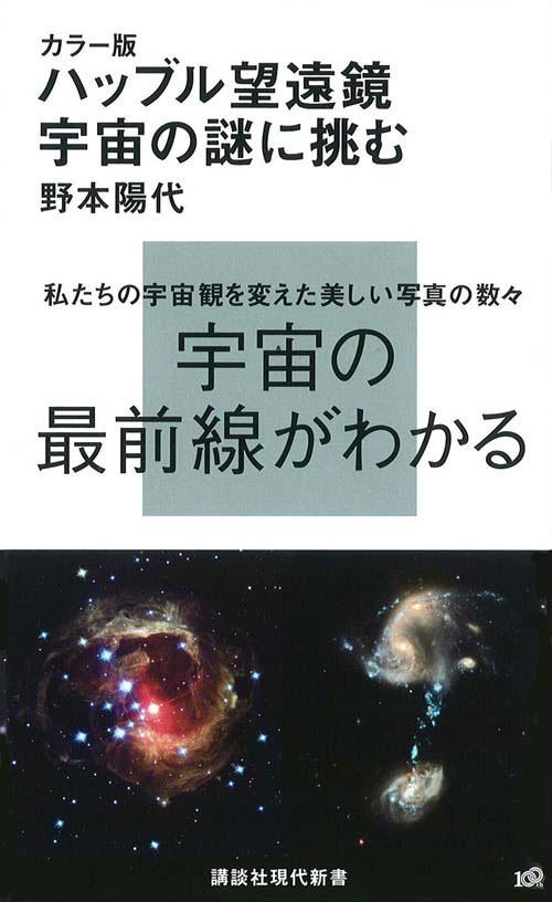 ハッブル望遠鏡 宇宙の謎に挑む