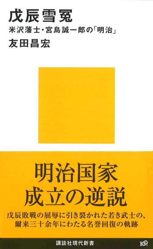 戊辰雪冤─米沢藩士・宮島誠一郎の「明治」