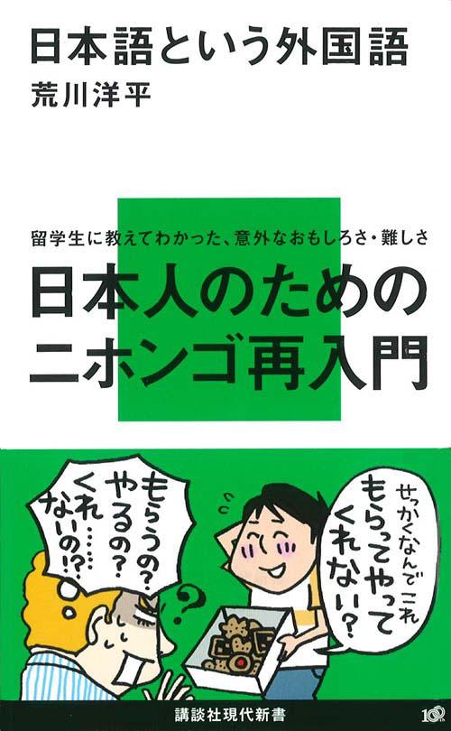 日本語という外国語
