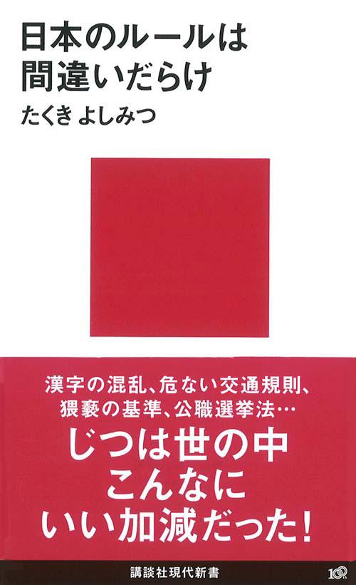 日本のルールは間違いだらけ