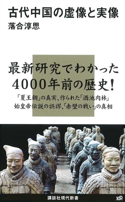 古代中国の虚像と実像