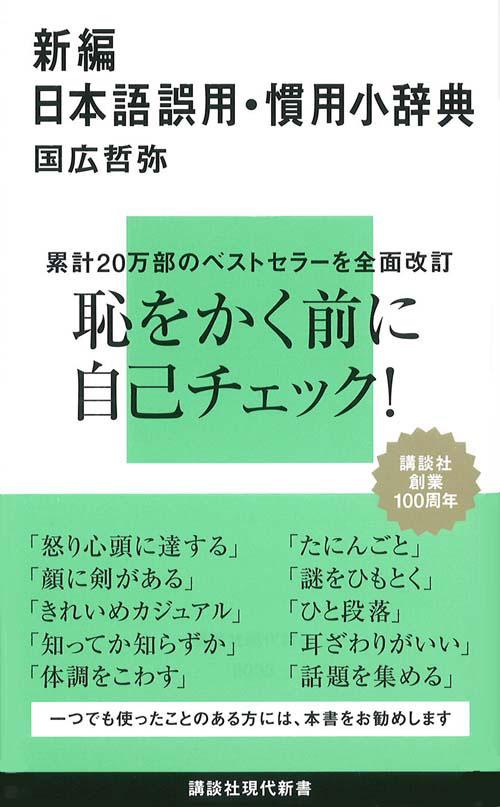 新編 日本語誤用・慣用小辞典