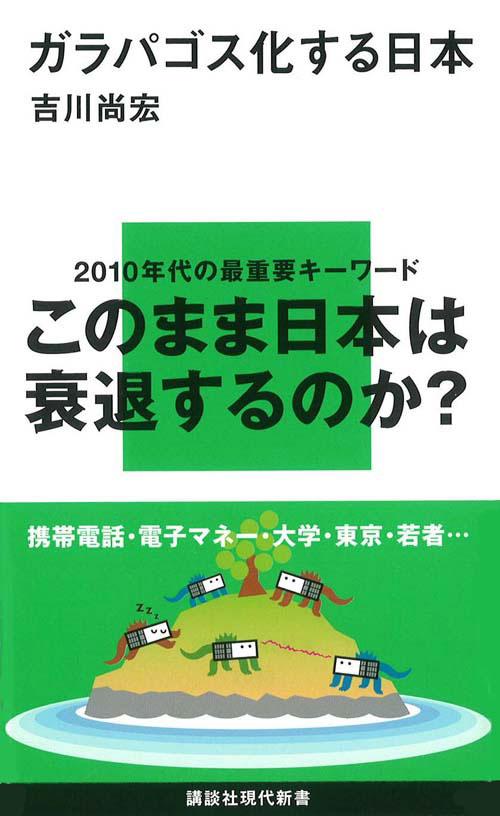 ガラパゴス化する日本