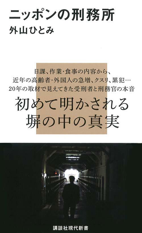 ニッポンの刑務所