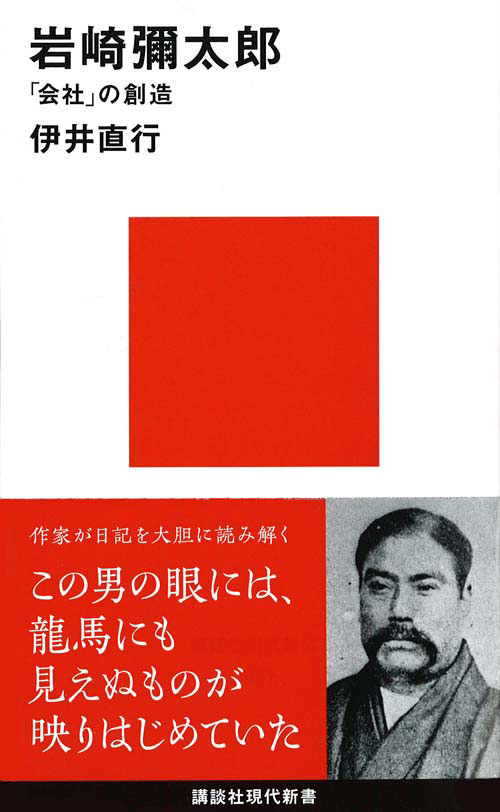 岩崎彌太郎─「会社」の創造