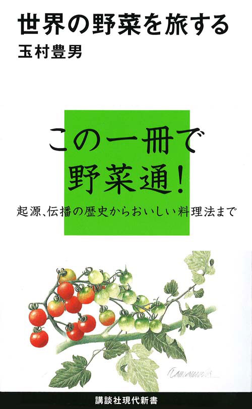 世界の野菜を旅する