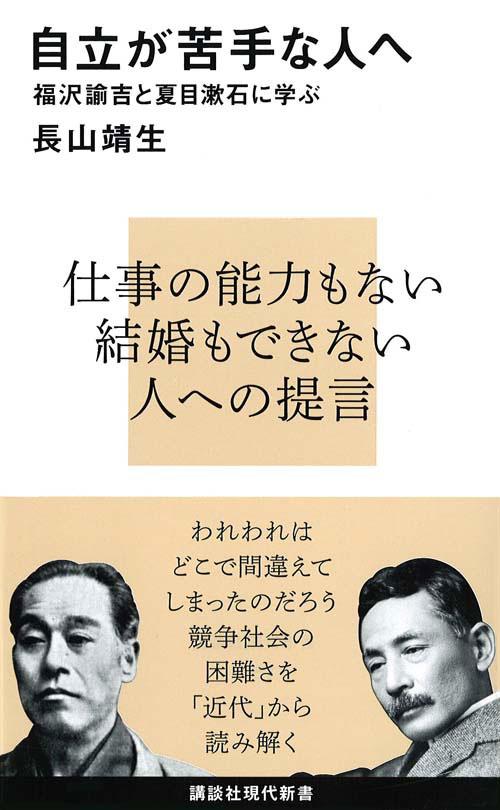 自立が苦手な人へ―福沢諭吉と夏目漱石に学ぶ