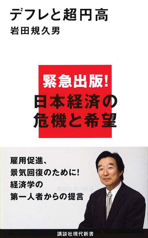 デフレと超円高