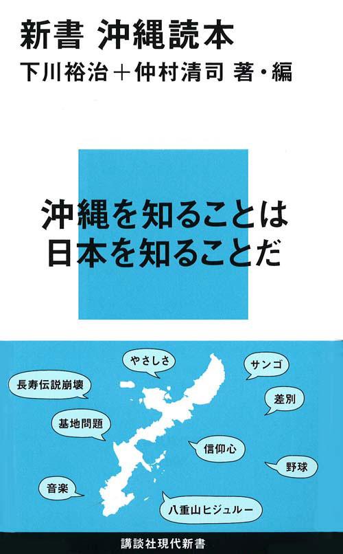 新書 沖縄読本