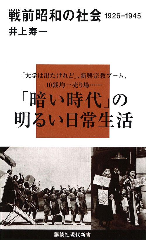 戦前昭和の社会 1926-1945