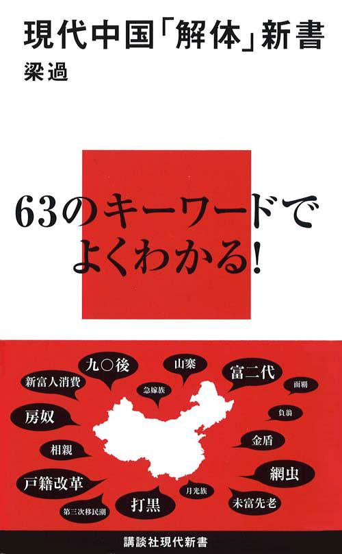 現代中国「解体」新書