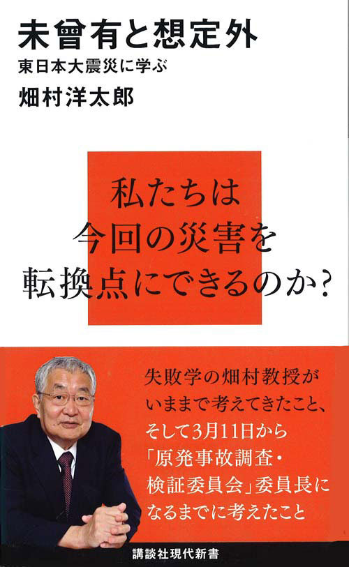 未曾有と想定外─東日本大震災に学ぶ