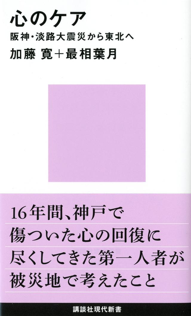 心のケア――阪神・淡路大震災から東北へ