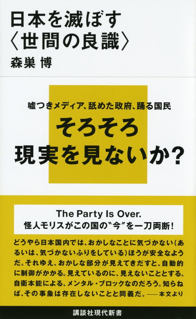 日本を滅ぼす〈世間の良識〉