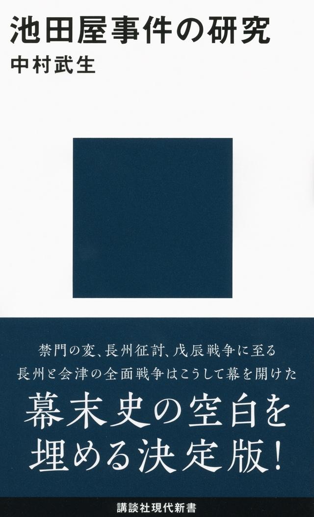 池田屋事件の研究