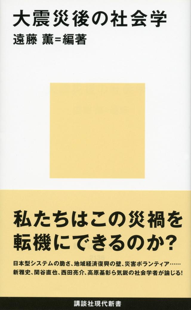 大震災後の社会学