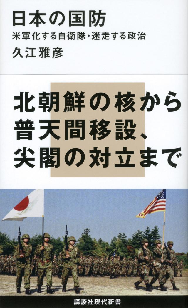 日本の国防――米軍化する自衛隊・迷走する政治