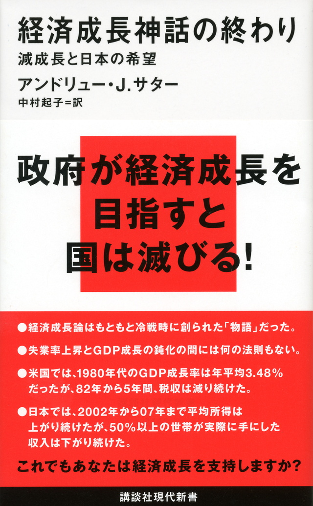 経済成長神話の終わり 減成長と日本の希望
