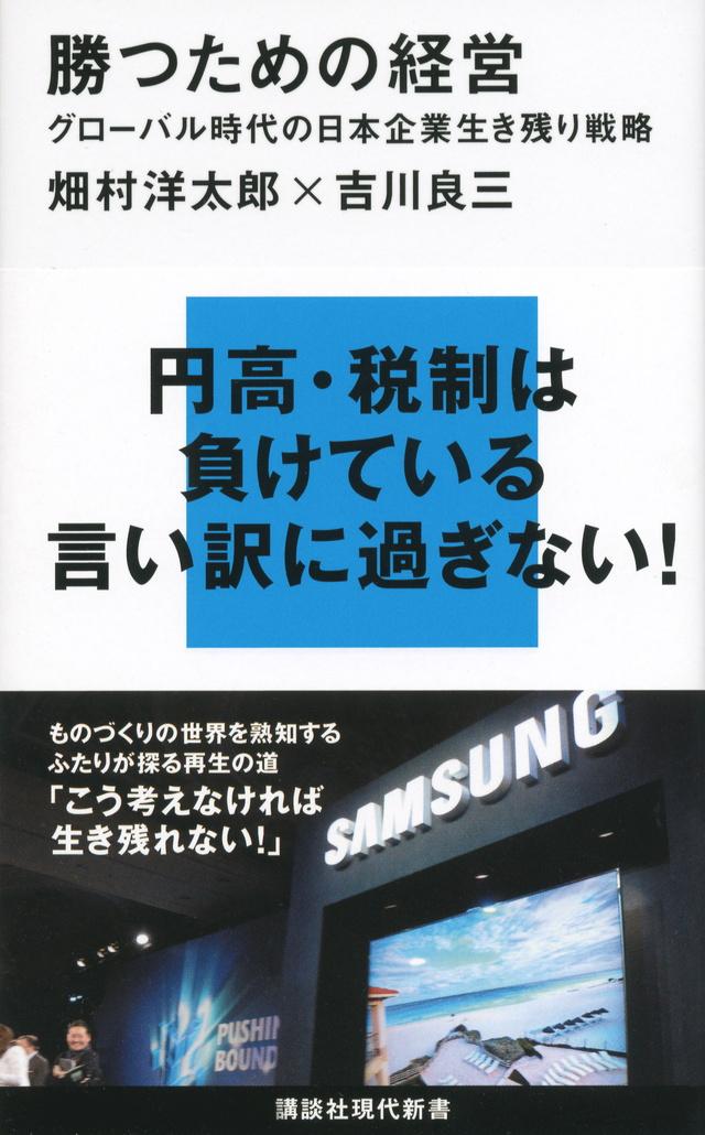 勝つための経営 グローバル時代の日本企業生き残り戦略