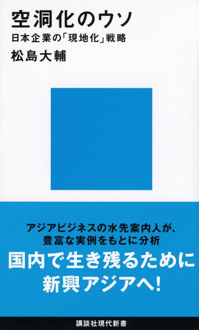 空洞化のウソ――日本企業の「現地化」戦略