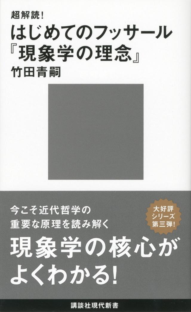 超解読! はじめてのフッサール『現象学の理念』