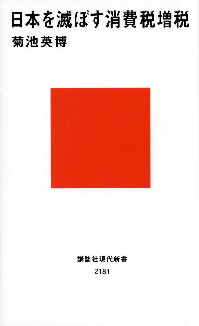 日本を滅ぼす消費税増税