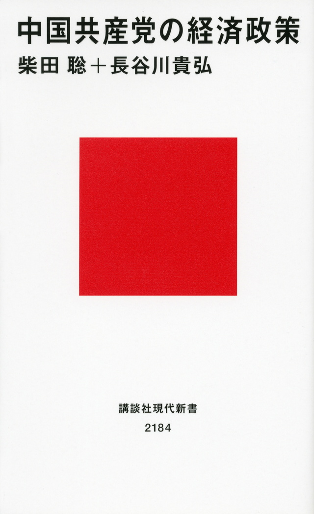 中国共産党の経済政策