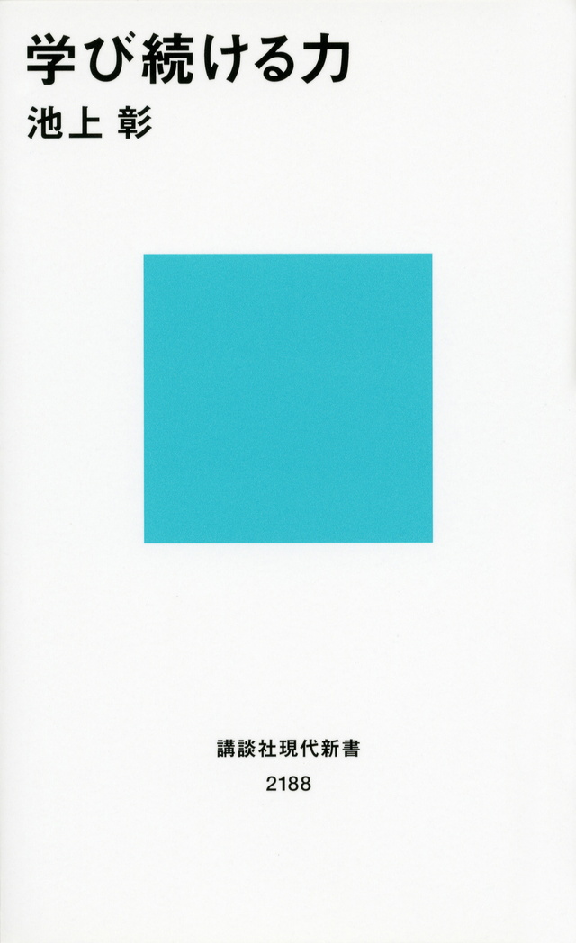 『学び続ける力』書影