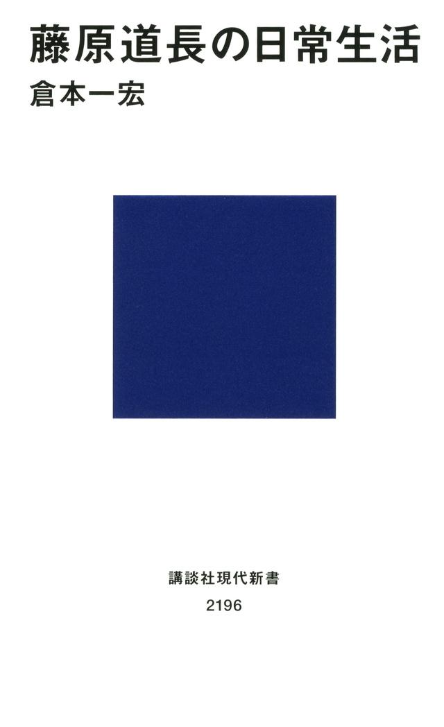 藤原道長の日常生活